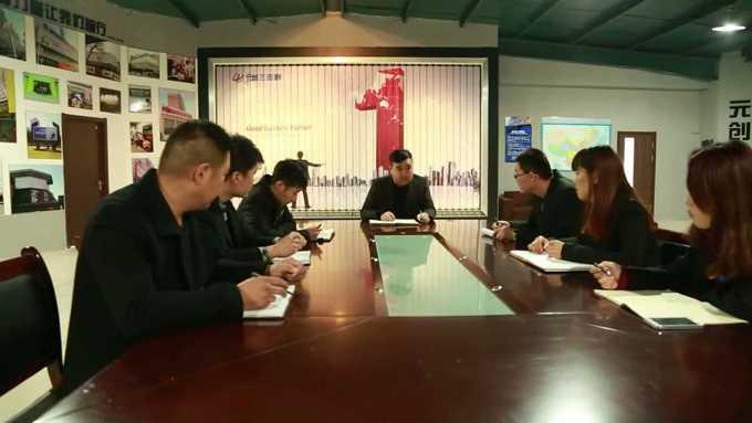 众鑫国际娱乐app部署工作任务会议